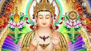 真佛宗金剛歌 「彌勒菩薩心咒 暨 觀想影片」Maitreya Mantra