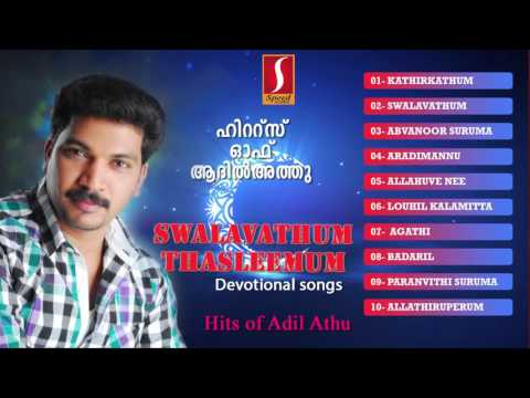adil athu hit songs | hit malayalam album songs | muslim devotional songs | സ്വലവാതും തസ്ലീമും