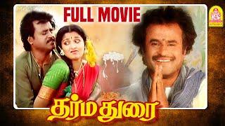 Dharmadurai Full Movie | Rajinikanth | Rajni | Drabar | Dharma durai | Ilaiyaraaja Music