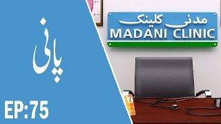 Water - پانی - Pani  Madani Clinic Ep 75  مدنی کلینک  Madani Channel