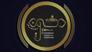 دخون - جاوبني ( جلسة ) 2018