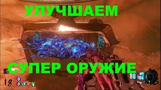 CoD BO3 Revelations Как улучшить супер оружие(слуга апотикона)