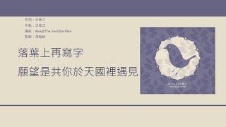王菀之 Ivana Wong & 張敬軒 Hins Cheung - 手望 [歌詞同步/粵拼字幕]