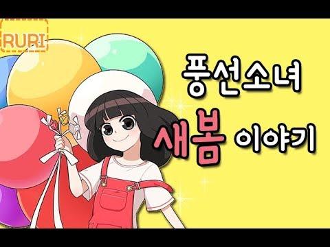[좀비고] 풍선소녀 김새봄 이야기! 최시라와 �