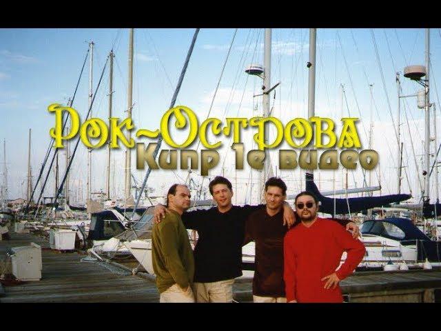Рок-Острова. Кипр — 1997 год.