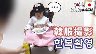 義実家で韓服撮影!初めて韓服を着たひなちゃんの反応は?