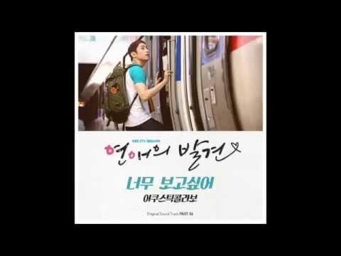 (+) 어쿠스틱 콜라보 (Acoustic Collabo) - 너무 보고싶어 (연애의 발견 OST - Part 6)