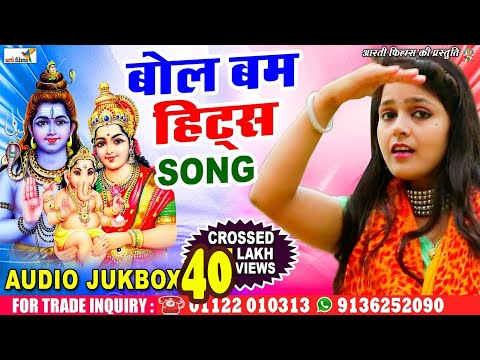 2018 New Bol Bam Hit Song ||  हिट्स बोल बम || Audio Jukebox || Nonstop Bhojpuri Bol Bam Song