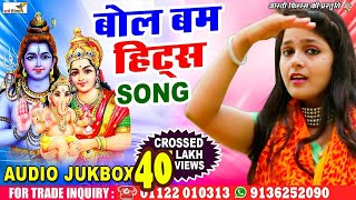 2018 New Bol Bam Hit Song ||  हिट्स बोल बम || Audio Jukebox || Nonstop Bhojpuri Bol Bam Song