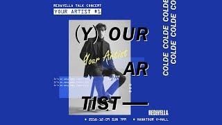 YOUR ARTIST #1 콜드(Colde)