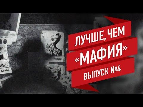 Лучшие настольные игры, продолжающие идею «Мафии». Выпуск 4/4