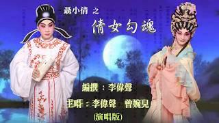 聶小倩之倩女勾魂 ~ 李偉聲/曾婉兒 (演唱版)【唯一製作】