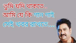 Tumi Jodi Thakte Karaoke With Lyrics || Kumar Sanu || Bangali Song