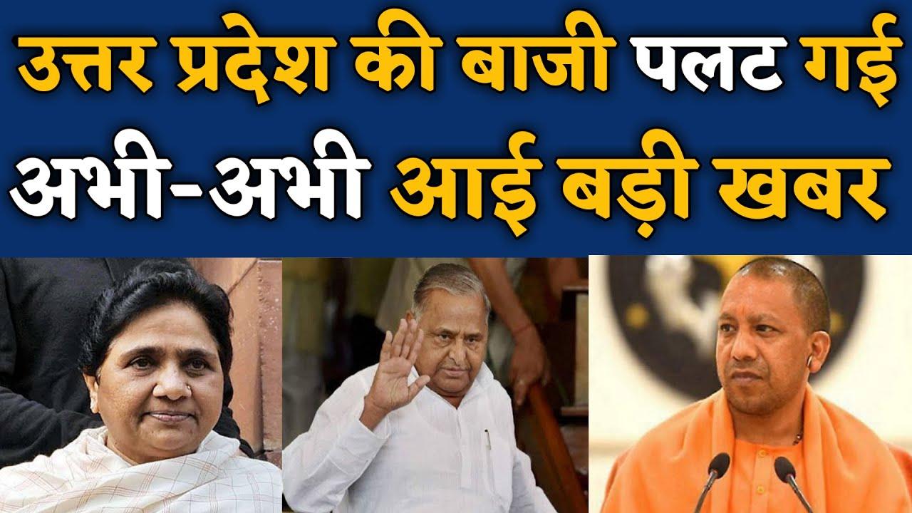 उत्तर प्रदेश की बाजी पलट गयी   आज की ताजा खबर   Mayawati   Yogi   Mulayam Singh   Bihari Sultan