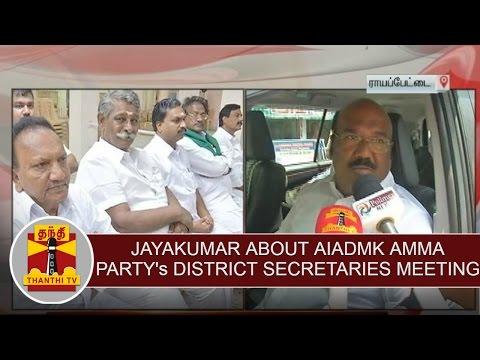 Minister Jayakumar about AIADMK Amma party's district secretaries meeting