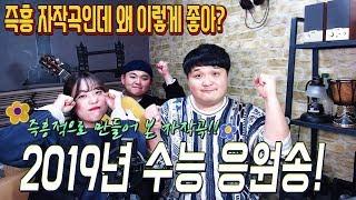 2019년 수능 응원송!! 즉흥 자작곡인데 왤케 좋아?? 듣고 힘냅시다!!
