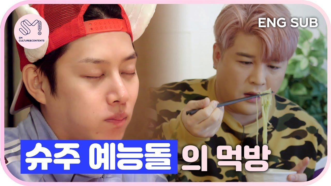 [ 재밌SM당 ] 슈주 예능돌의 먹방 1탄