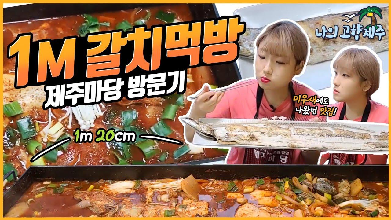 사장님이 정말 놀라셨습니다.. 이걸 정말 다 먹을 수 있는 거냐고..1M 통갈치 먹방 Korean mukbang eating show
