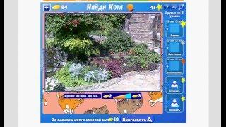 Найди кота, 41, уровень, Ответы к игре Найди кота, в Одноклассниках