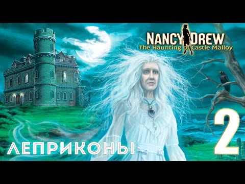 Нэнси Дрю Платье для Первой Леди Прохождение на русском Часть 1