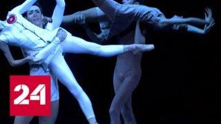 Мариинский театр отдал свою сцену для творческой мастерской молодых хореографов - Россия 24