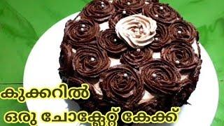 കുക്കറിൽ ഒരു അടിപൊളി ചോക്ലേറ്റ് കേക്ക്||Chocolate cake in pressure Cooker||Easy chocolate cake||cake