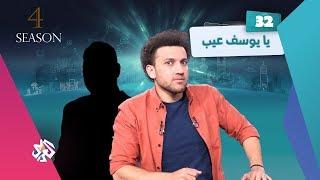 جو شو | الموسم الرابع | الحلقة 32 | يا يوسف عيب
