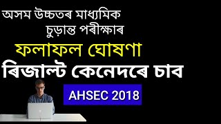 Assam HS final Examination Result  AHSEC 2018