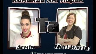 Асмік Широян VS Мегі - Натіа Гогітідзе - Команда Ані Лорак - Нокаути - Голос Країни