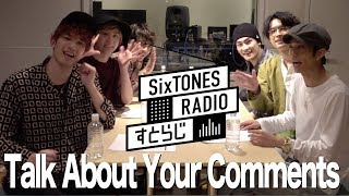 SixTONES RADIO すとらじVol.3
