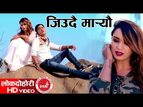 New Nepali Lok Dohori Video 2074 | Jieudai Maryau - Tika Pun & Janak Rawal Ft.Sarika & Dasharath