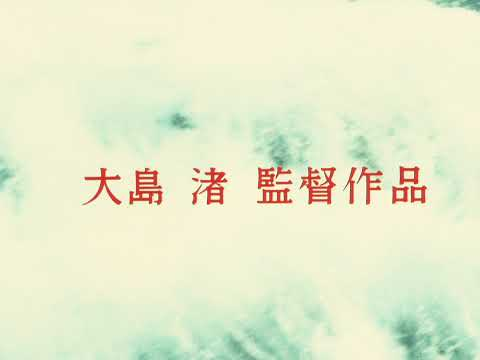 夏の妹(予告編)