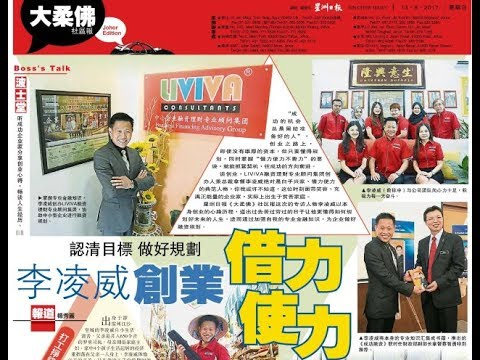 "Sin Chew Daily 星洲日报, 《Boss's Talk ""波士堂""》on 13 AUG 2017"