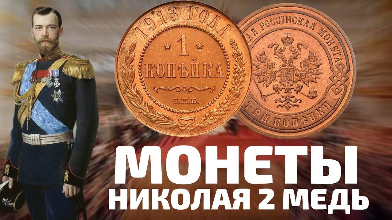 Видео обзор цен на медные монеты Николая 2 Копейки с 1894 по 1917 .
