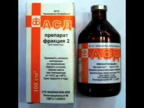 АСД фракция 2, применение для человека