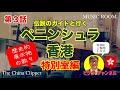 勝浦ホテル三日月 特別室 - YouTube
