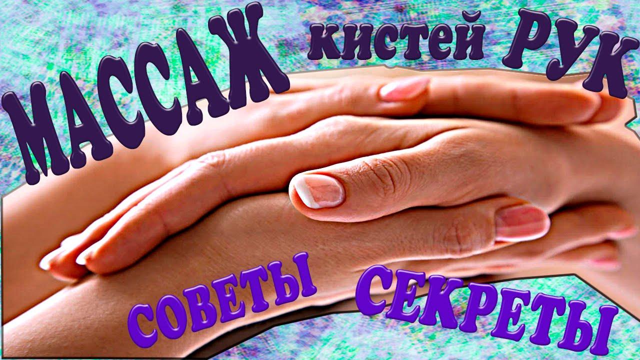 Массаж кистей рук. Советы и практика КАК делать массаж кистей рук! - YouTube