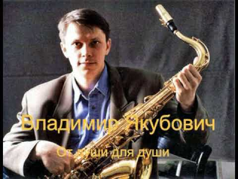 Владимир Якубович   От души для души