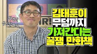 제목: 고우영 삼국지 / 저자: 삼국지 / 출판사: 애니북스 영상 썸네일