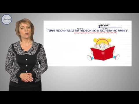 Русский 3 Главные и второстепенные однородные члены предложения