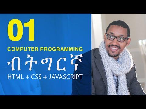 HTML + CSS + Javascript ብትግርኛ / TAGS: H1, P, Li