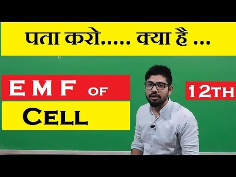 What is Electromotive force in hindi | EMF in hindi | Abhishek sahu