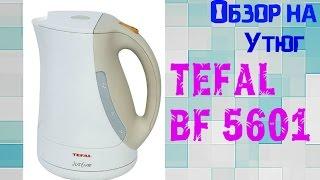 Обзор на Чайник TEFAL BF 5601 …