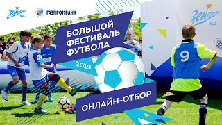 Большой фестиваль футбола: выполни задание тренеров «Зенита» и попади академию клуба!