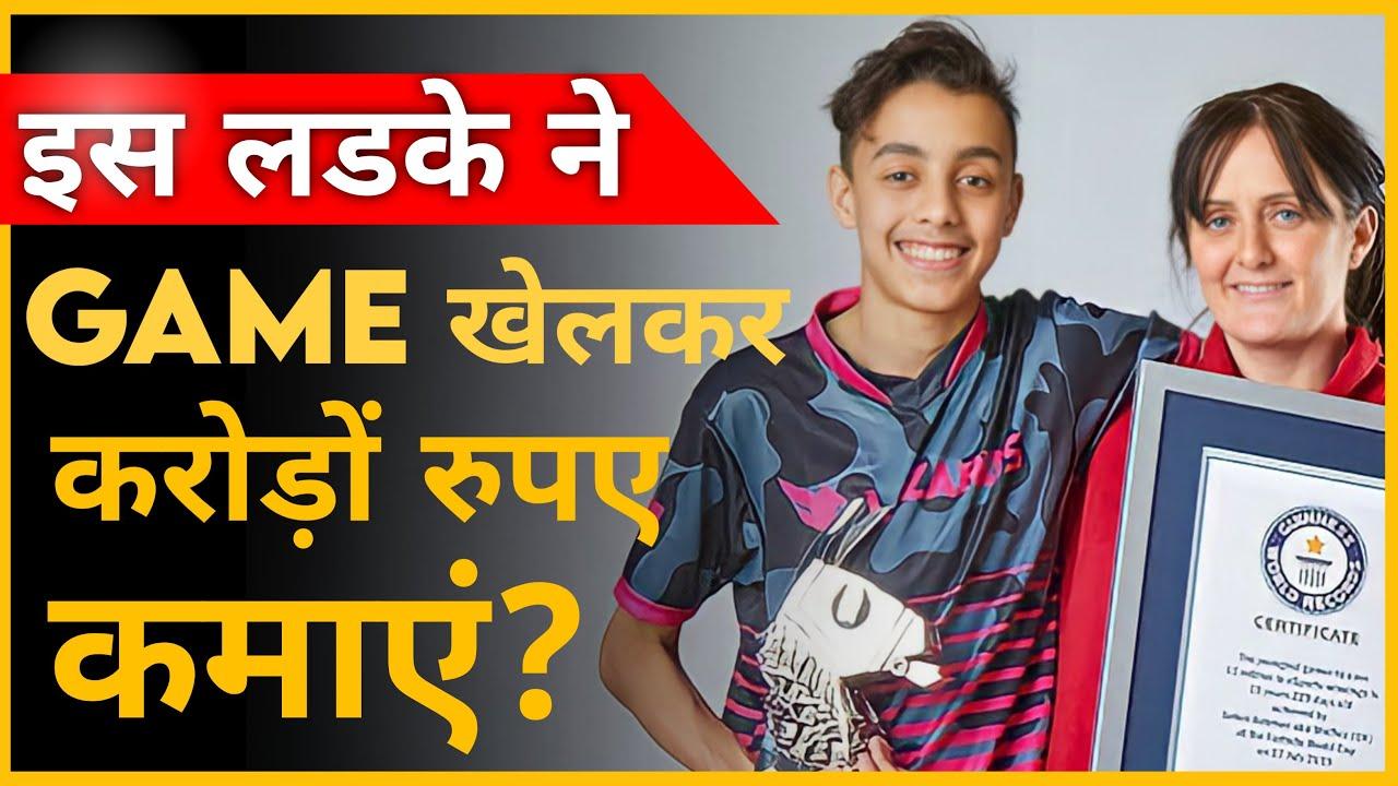 इस लड़के ने Gaming's से करोड़ों रुपए बनाएं / Amazing Fact / #Shorts