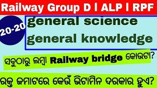 general science & general knowledge question for Railway group d I ALP I RPF  in odia