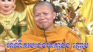 អាណិតអាត្មាផង ញោម,សាន សុជា,San sochea new, San sochea vj,San sochea new 2019,Dharma talk HD,Dhamma