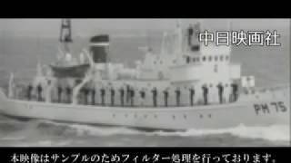 [昭和53年5月] 中日ニュース No.1270 1「海の観閲式 -海上保安庁30周年-」