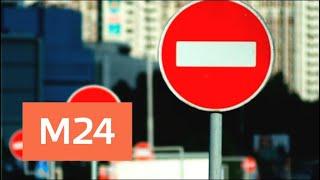 Какие улицы закрыли в Хамовниках перед матчем на стадионе 'Лужники' - Москва 24