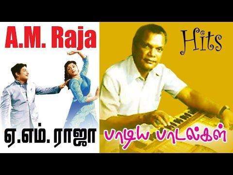 AM Raja Hits Songs | AM ராஜா பாடிய பாடல்கள்